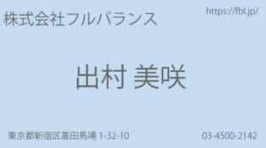 名刺ノンデザイン