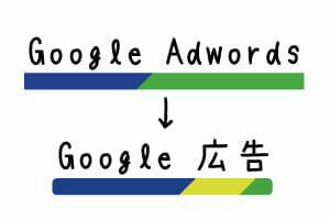 GoogleAdwordsからGoogle広告へ
