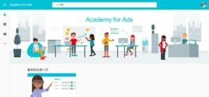 Google広告セミナー