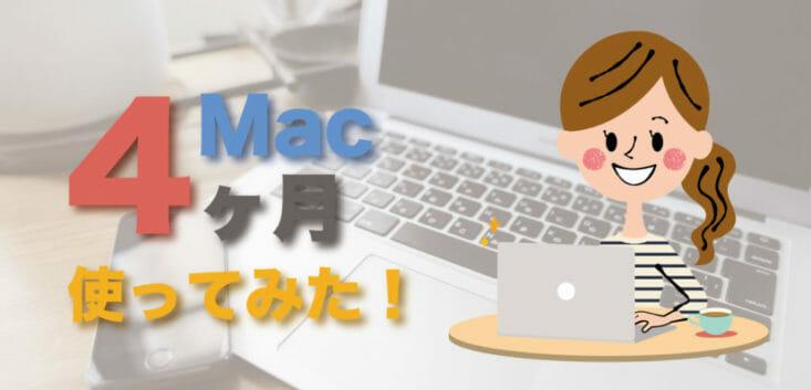 Mac4ヶ月使ってみた