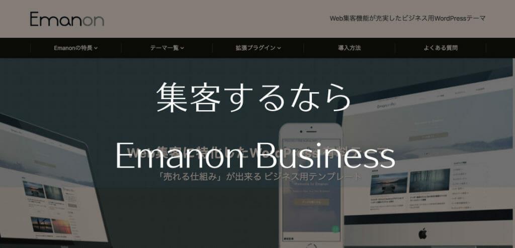 集客するならEmanon Business