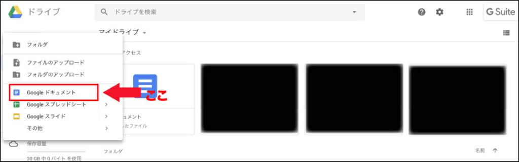Googleドキュメント説明01