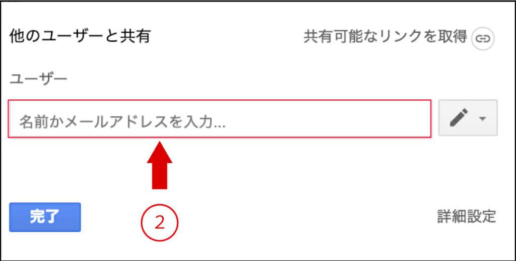 Googleドキュメント説明03