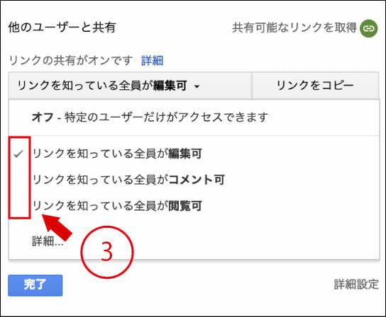 Googleドキュメント説明04