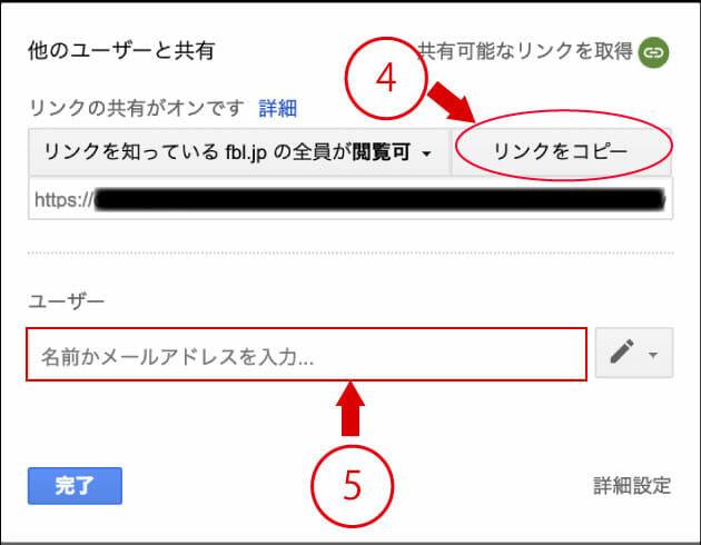 Googleドキュメント説明05