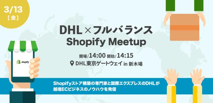 フルバランスDHLShopifyセミナー告知画像